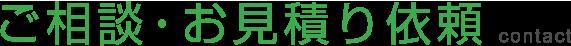 施工事例|ベンチレーター・スカイライト・排煙装置(スモークベンター)
